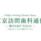 東京訪問歯科通信 No.01