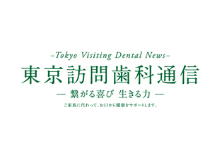 東京訪問歯科通信 No.02